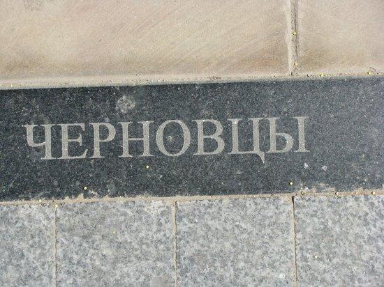 Olha Kobylyahska Street : И на русском есть