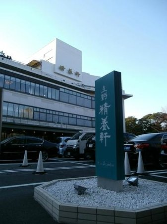 Uenoseiyoken: 正面の看板