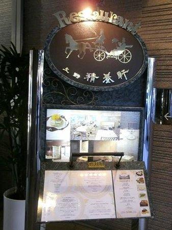 Uenoseiyoken: 正面入ってすぐのメニュー表