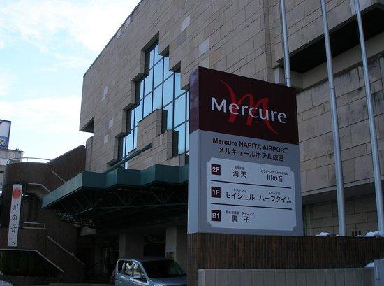 Hotel Welco Narita: Entrance