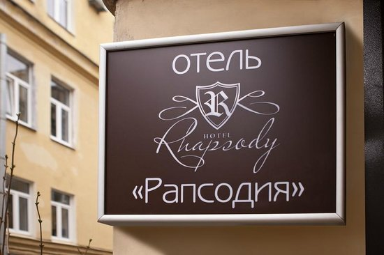 Rapsodiya Hotel: Hotel Rhapsody