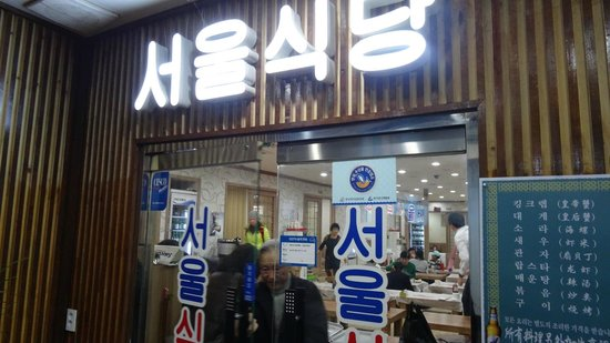 ibis Ambassador Seoul Myeongdong : Restaurant: Cooking for your seafood