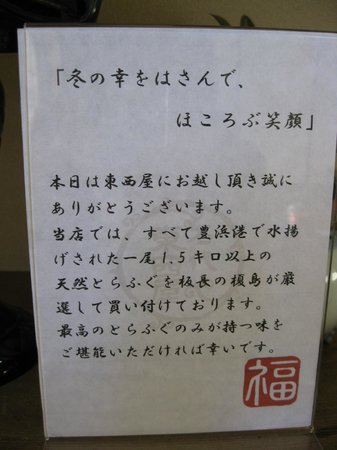 Tozaiya: 素材も調理も素晴らしかった
