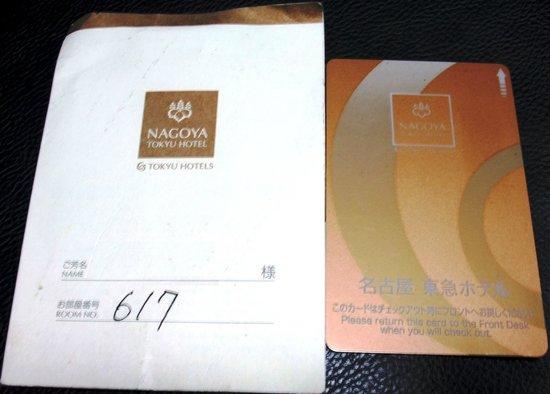 Nagoya Tokyu Hotel : キーカード