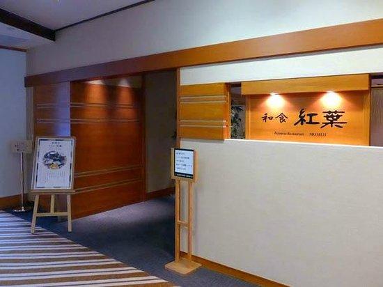 Hakone Hotel Kowakien: Momiji Japanese restaurant