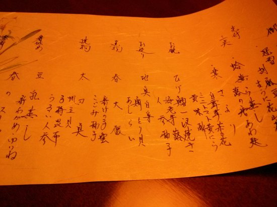 Gora Tensui : Dinner Menu - Handwritten in Japanese