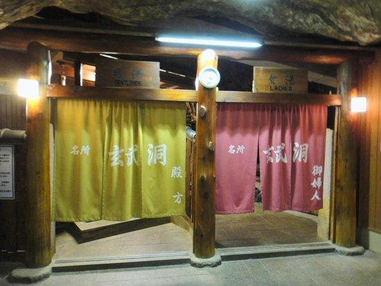 Hotel Urashima Sanjokan: お風呂入口