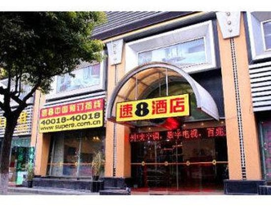 Welcome to the Super 8 Hotel Wuhu Xin Shi Kou