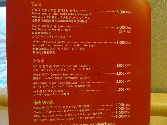 ibis Ambassador Busan City Centre : 룸서비스 가격표