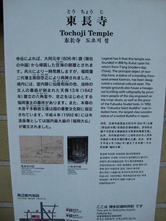 Tochoji Temple: Tourist explanation outside the temple door.