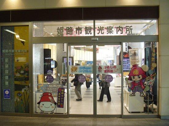姫路市観光案内所 (姫路観光なびポート)