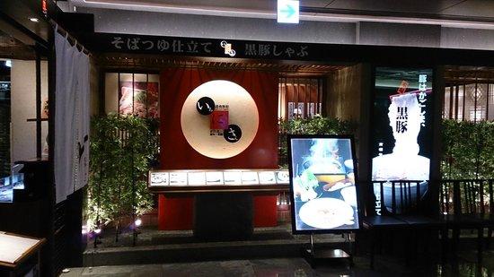 Yushokutonsai Ichi Ni San, JR Hakata City