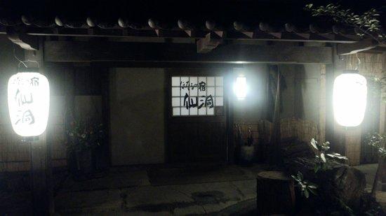 Sendo: 露天風呂