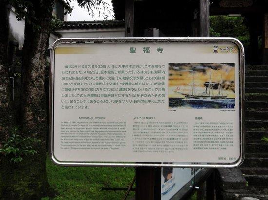 Shofukuji Temple: 聖福寺の説明です