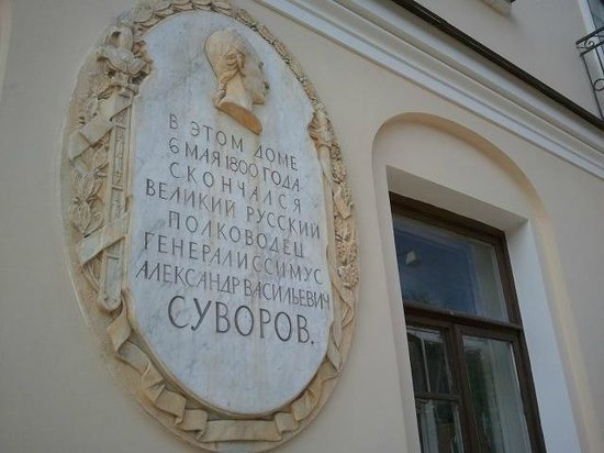 Palacio de la famosa familia Subov, vecino de Alexander House
