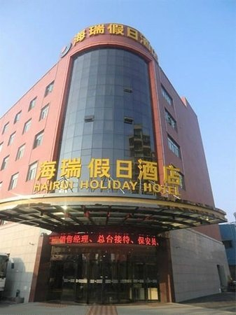 GreenTree Alliance Hangzhou Railway East Station Shenjia Road Hotel: 海瑞假日酒店