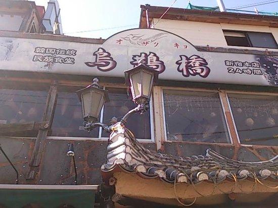 Ozakkyo: 店舗の外観写真です