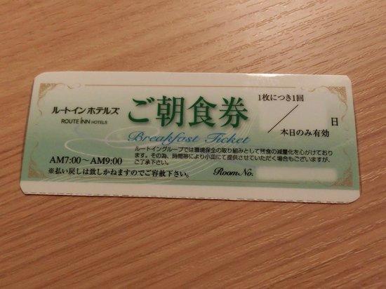 Hotel Route Inn Shinagawa Oimachi: 朝食券