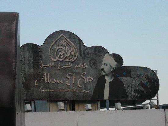 Abou El-Sid Restaurant, Neama Bay, Sharm El-Sheikh