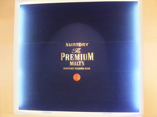Suntory Brewery Musashino Factory: 入口付近での写真スポットです