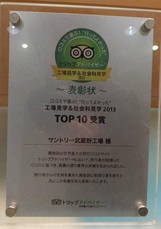 Suntory Brewery Musashino Factory: トリップアドバイザーで表彰されていました