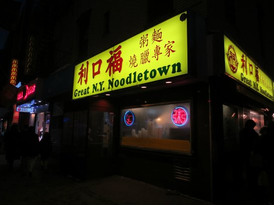 Great NY Noodletown : Restaurant at night