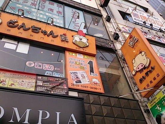 Tonchan Takadanobaba: 店舗は2階です