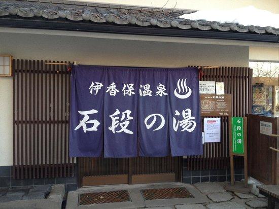 Ikaho Stone Step Street: 町営?400円