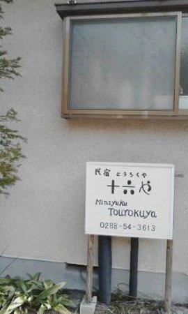 Tourokuya : 案内板?