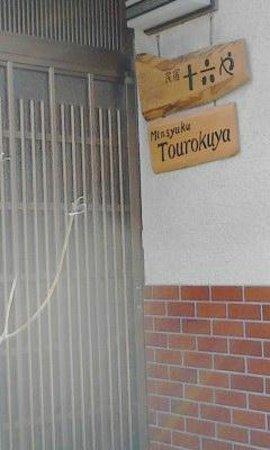 Tourokuya : 玄関