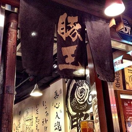 Butao Ramen(Tang Lung Street): The entrance