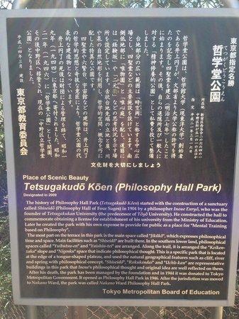 Tetsugakudo Park: 銘