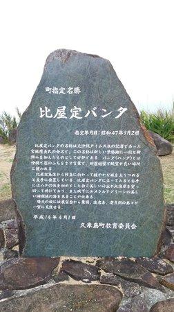 Hiyajo Banta Cliff: 比屋定バンタ3