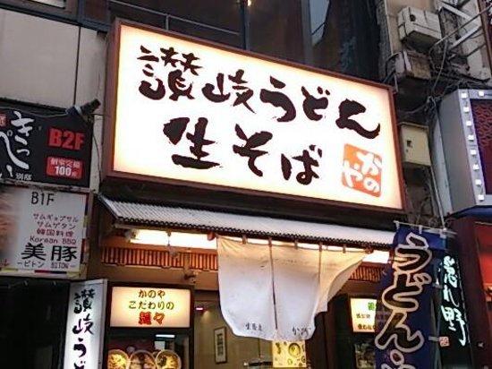 Kanoya: 店舗入口です