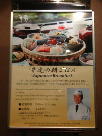 Hotel Nikko Osaka: 朝食