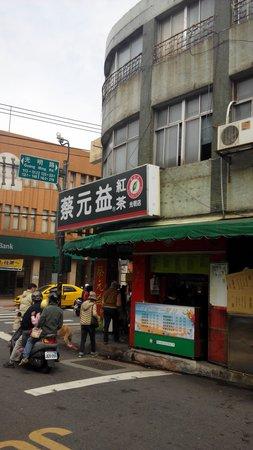 Caiyuanyi Red Tea Shop - Guangming