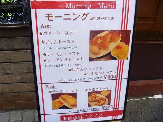 Coffee Hall Noa Noa : モーニング