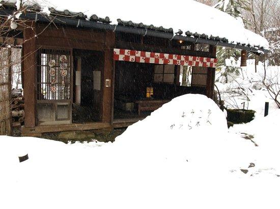 Irorinoyado Katsuraginosato : 入口前の休憩所 いぶし処