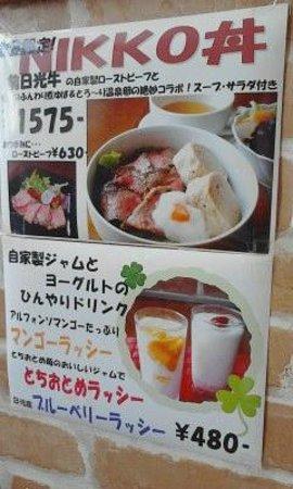 Kamaya café du Reverbere: お勧めはNIKKO丼らしいです。