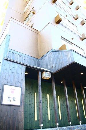 Yorokobi no Yado Takamatsu (Hotel Takamatsu): Hotel view