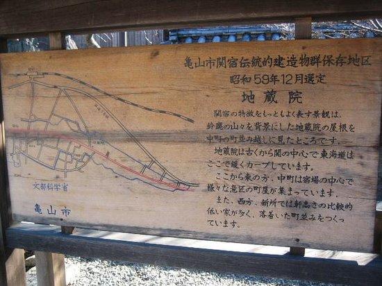 Sekijuku: 地蔵院説明書き