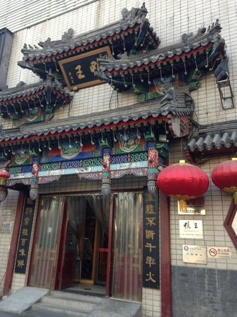 Yawang Kaoyadian(Jianguomen) : お店入り口