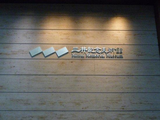 Mitsui Memorial Museum: 館表示