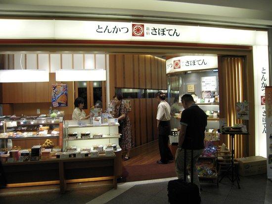 Sun Station Terrace Okayama: とんかつのさぼてん