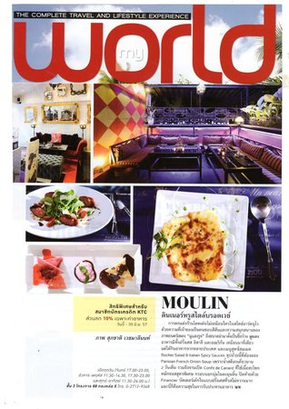 Moulin: My World Magazine March 2014