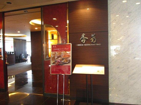 Riho Chinese Restaurant: 入口