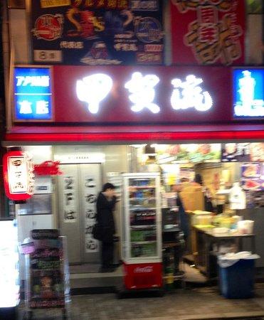 Kogaryu Takoyaki Main Store : 外観