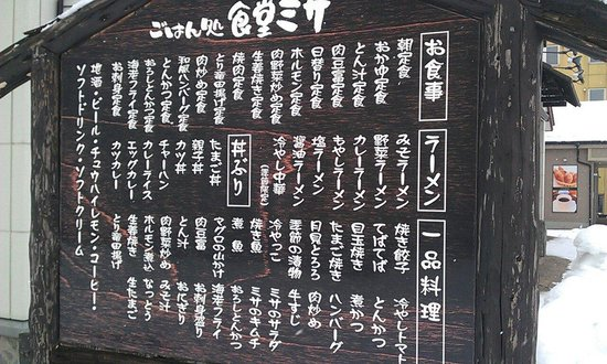 Shokudo Misa Michi-no-Eki Arai: Menu board at entrance