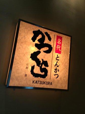 Katsukura Shinjuku Takashimaya: Sign on the 14th Floor