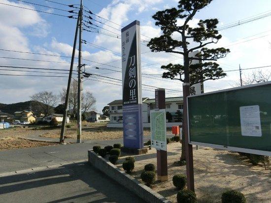 Bizen Osafune Token Village: 看板